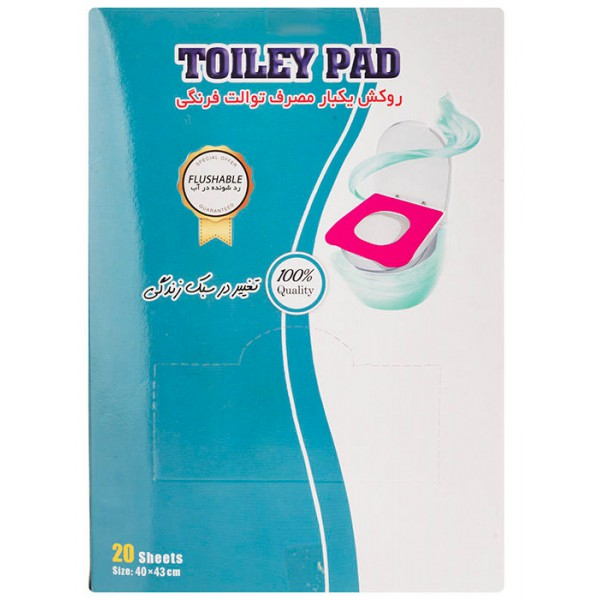 کاور یکبار مصرف توالت فرنگی پاکنام بی بافت مدل Toiley Pad-1 بسته 20 عددی